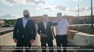 Виктор Дзюба, депутат Государственной Думы, депутат Тульской областной Думы Дмитрий Афоничев и глава