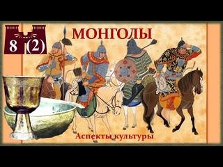 Монголы: аспекты культуры. Часть 2