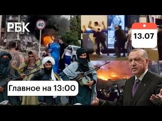 Геленджик: взрыв в гостинице. Массовая драка мигрантов.Талибы угрожают Турции.