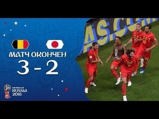 Лучшие моменты и обзор Бельгия 3-2 Япония