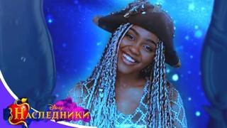 Наследники - Descendants - В мире морском. Короткая новелла о наследниках   Новый сериал Disney