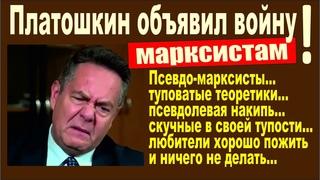 Платошкин жестко «наехал» на Семина, Попова и других «левых»