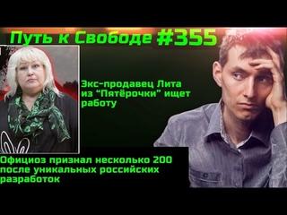 """#355 Экс-продавцу """"Пятёрочки"""" нужна работа.  Официоз начал признавать 200 после Спутника"""