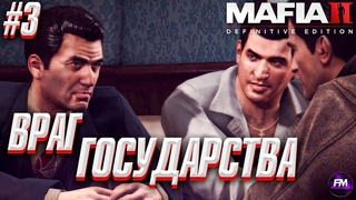 Mafia II: Definitive Edition | Прохождение #3 [Враг государства ]
