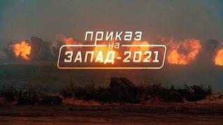 Военная приемка. Приказ на «Запад-2021»
