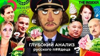Чё Происходит #74 | Эдвард Бил может сесть, Путин съел мороженое, пирамида «Финико» лопнула