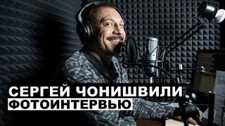 Сергей Чонишвили - фотоинтервью с актером и диктором | @Георгий За Кадром