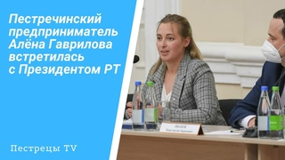 Пестречинский предприниматель Алёна Гаврилова встретилась с Президентом РТ