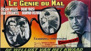 Насилие / Принуждение 1959 Full HD 1080p / Детектив, триллер