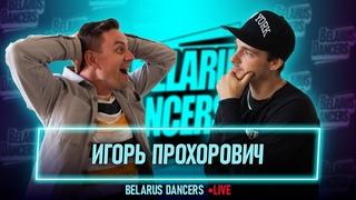 Belarus Dancers Live I Роман Новосельский I Игорь Прохорович