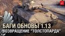 Баги Обновы 1.13 и возвращение Толстопарда - Танконовости №539 - От Homish и Cruzzzzzo WoT