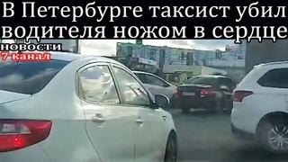 В Санкт-Петербурге таксист ножом убил водителя.