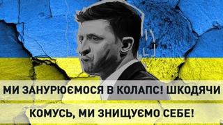 """КРАЇНУ ЗДАЮТЬ! """"Інтелектуал"""" Зеленський зрадив нас! Він приніс шкоду і зло Україні! - експерти"""