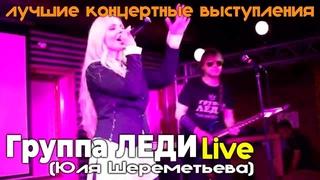 Группа ЛЕДИ & Юля Шереметьева - лучшие концертные выступления