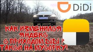 Как изменился Яндекс с приходом DiDi?Такси на мусорку!