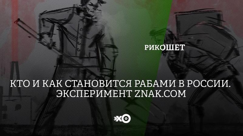 Рикошет Кто и как становится рабами в России Эксперимент 04 12 20
