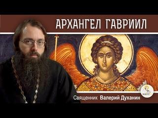 АРХАНГЕЛ  ГАВРИИЛ. Вестник великих тайн.  Священник Валерий Духанин