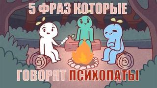 5 ФРАЗ КОТОРЫЕ ГОВОРИТ ПСИХОПАТ [Psych2Go на русском]