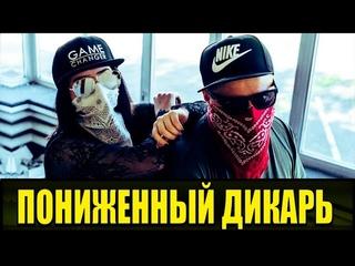 Фильм с захватывающим сюжетом - Пониженный Дикарь / Русские боевики