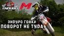 Эндуро гонка Поворот не туда станица Кущевская 2021, М-чемпионат. Обзор, отзывы участников.