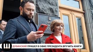 Александр Дубинский пришел к Зеленскому в Офис президента вручить книги