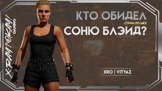 ТОКСИЧНЫЙ СТРИМ 18+   Vityaz   MK11 Stream (PC)