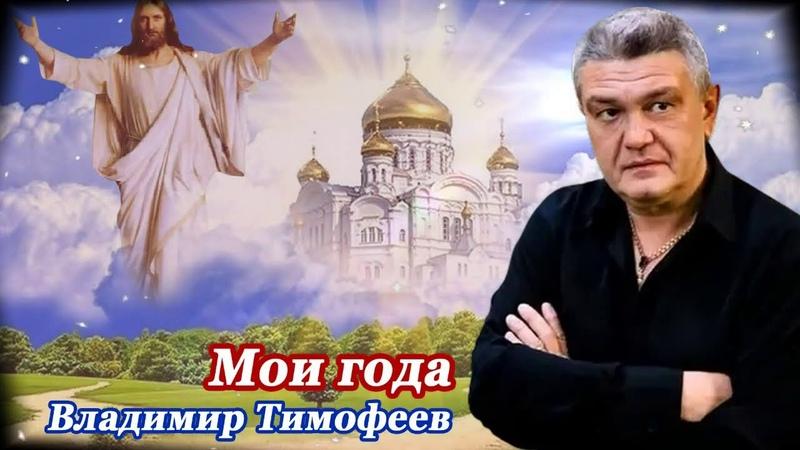 ПЕСНЯ ЗА ДУШУ БЕРЁТ 👍 МОИ ГОДА Владимир Тимофеев Послушайте