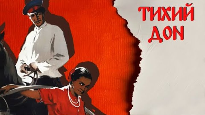 Тихий дон 1 серия 1957 Драма