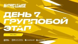 MML CIS 2021: Профессиональная лига, групповой этап, день 7. Комментируют LiveForSurf и ТИТАМИН