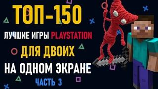 Лучшие игры на двоих PS4 и PS5 на одном экране - ТОП 150 игр на двоих   ЧАСТЬ 3