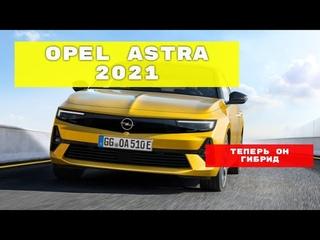 Opel Astra 2021/Опель Астра 2021 - ЭТО ПРОСТО КОСМОС! ТЕПЕРЬ ОН ГИБРИД!