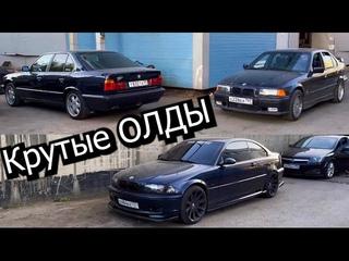 Oldschool BMW E36 E34 E46 в идеале ! только для крутых !