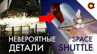 НЕВЕРОЯТНЫЕ ДЕТАЛИ ПОЛЁТОВ SPACE SHUTTLE