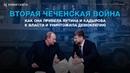 Война, которая привела к власти Путина и Кадырова и уничтожила демократию