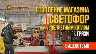 ТЕПЛОПАНЕЛЬ - Отопление продуктового магазина СВЕТОФОР