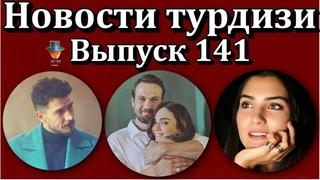 Новости турдизи. Выпуск 141