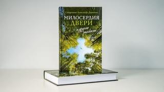 «Милосердия двери и другие рассказы». Священник Александр Дьяченко