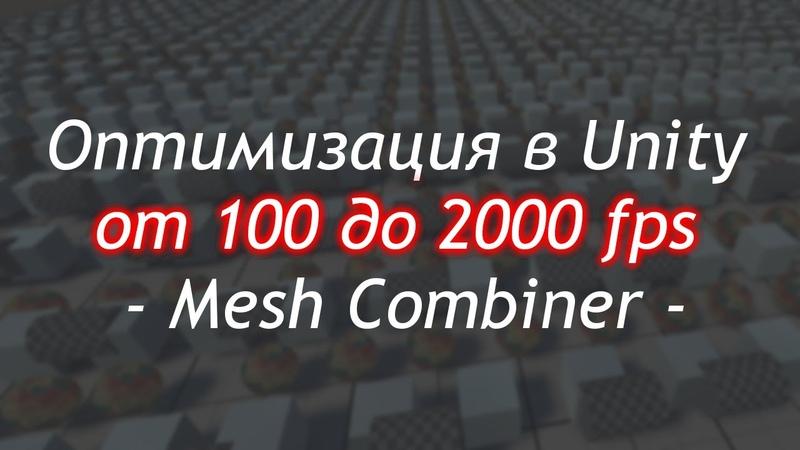 Оптимизация игры в Unity от 100 до 2000 fps Объединение объектов и свет Как создать игру Урок 87