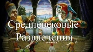 Делу время, потехе час. Или как развлекались люди средневековья. Час истины. Передача 2