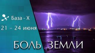 Катаклизмы 21-24 июня 2021. Рекордная жара. Магнитная буря. Боль Земли