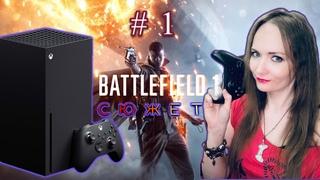 Battlefield 1 ► СЮЖЕТ ► Прохождение на русском №1 ► СТРИМ на XBOX SERIES X в 4К