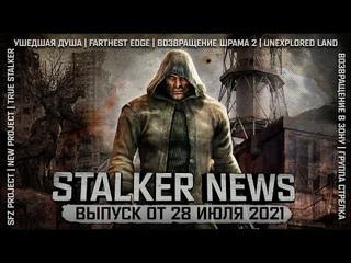 STALKER NEWS (Выпуск от )