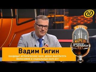 Вадим Гигин: о попытке блицкрига в Беларуси, о суверенитете при Лукашенко, санкциях и независимости