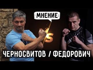 [Мнение] Бой Черносвитова vs Федорович