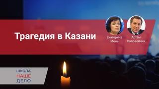 Трагедия в Казани. ВСЕРОССИЙСКАЯ ПЛАНЕРКА РОДИТЕЛЕЙ И УЧИТЕЛЕЙ №35