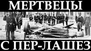 МЕРТВЕЦЫ С ПЕР-ЛАШЕЗ // К 150-летию Парижской Коммуны