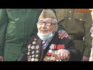 Военнослужащие ЦВО поздравили с юбилеем 95-летнего фронтовика в Самаре