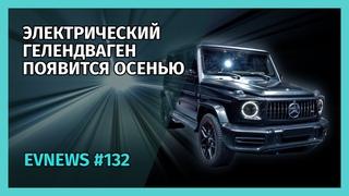 #132 - Обновления для Nissan Leaf, льготное кредитование электромобилей в России, 2-й завод Rivian