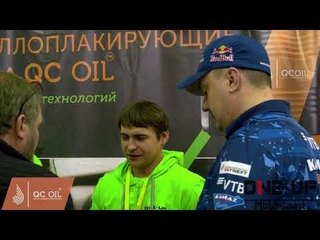 ONE-UP Motorsport на выставке Motorsport Expo 2021.