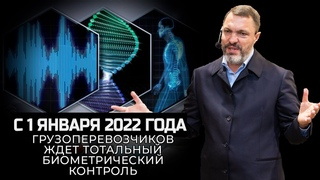 С 1 января 2022 года грузоперевозчиков ждет тотальный биометрический контроль